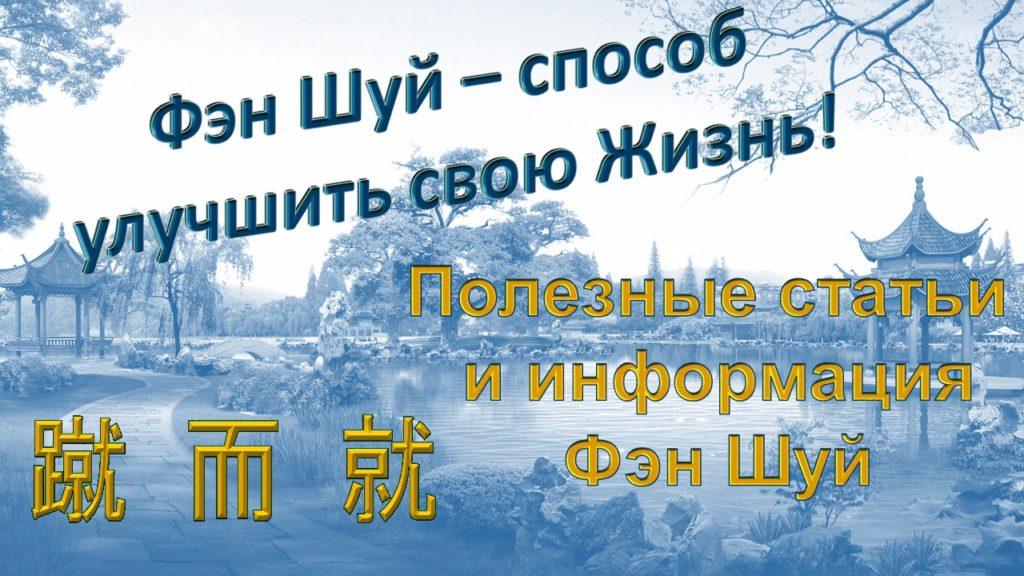Курсы и консультации Фэн Шуй Тамары Нарышкиной