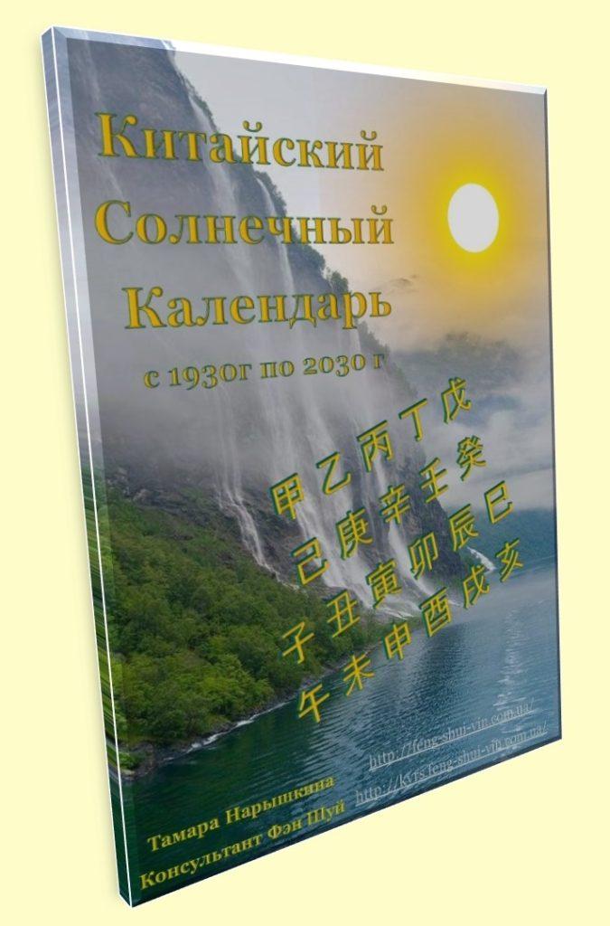 100 Летний Китайский Солнечный Календарь