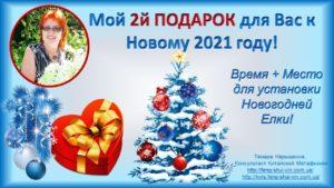 Подарки от Тамары Нарышкиной к Новому 2021 году