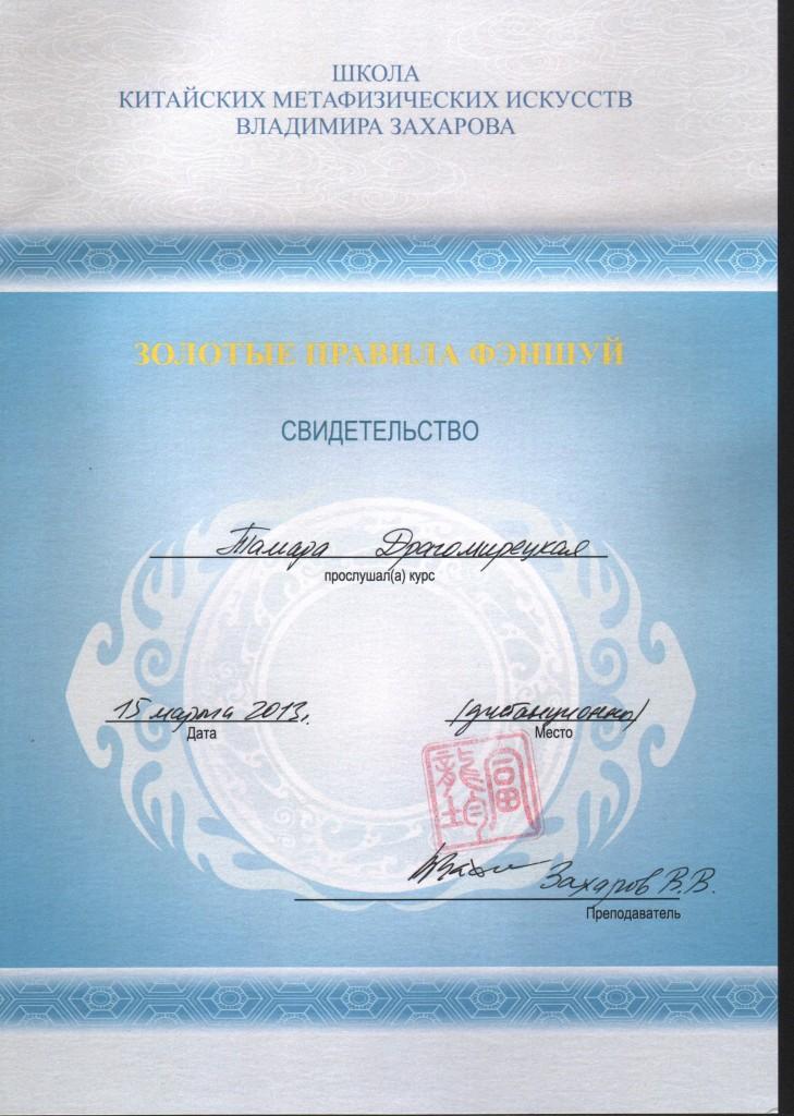 Мои дипломы. Тамара Нарышкина.